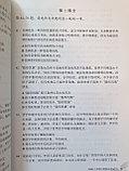 Комплект тренировочных тестов для нового HSK. Уровень 5. Второе издание., фото 6