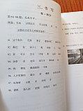 Комплект тренировочных тестов для нового HSK. Уровень 5. Второе издание., фото 7