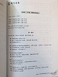 Комплект тренировочных тестов для нового HSK. Уровень 5. Второе издание., фото 8