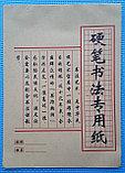 [Комплект 10 шт.] Тетрадь для написания иероглифов. Клетка 16 мм с пунктиром. 2080 клеток, фото 2