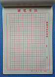 [Комплект 10 шт.] Тетрадь для написания иероглифов. Клетка 16 мм с пунктиром. 2080 клеток, фото 3