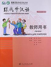 Учитесь у меня китайскому языку. Начальный этап. Книга для учителей (на рус. языке)