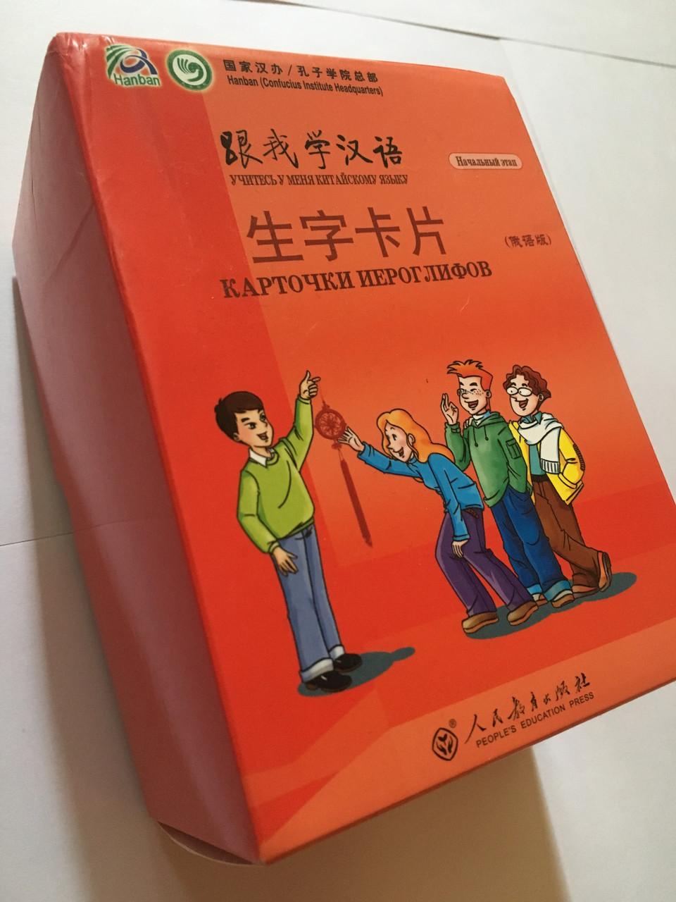 Учитесь у меня китайскому языку. Начальный этап. Карточки иероглифов