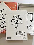 Учитесь у меня китайскому языку. Начальный этап. Карточки иероглифов, фото 4