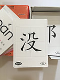 Учитесь у меня китайскому языку. Начальный этап. Карточки иероглифов, фото 6