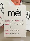 Учитесь у меня китайскому языку. Начальный этап. Карточки иероглифов, фото 7