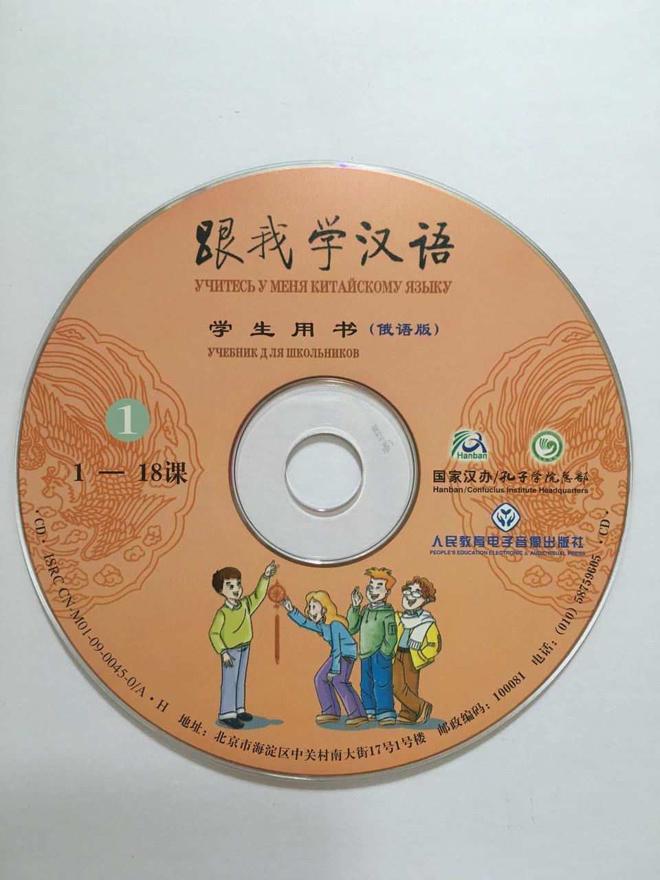Учитесь у меня китайскому языку. Начальный этап. CD с аудио-файлами.