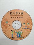 Учитесь у меня китайскому языку. Начальный этап. CD с аудио-файлами., фото 2