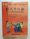 Учитесь у меня китайскому языку. Начальный этап. CD с аудио-файлами., фото 4