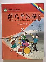 Учитесь у меня китайскому языку. Учебник 2 (на рус. языке)