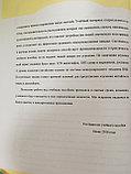 Учитесь у меня китайскому языку. Учебник 2 (на рус. языке), фото 3