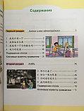 Учитесь у меня китайскому языку. Учебник 2 (на рус. языке), фото 4