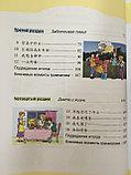 Учитесь у меня китайскому языку. Учебник 2 (на рус. языке), фото 5