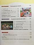 Учитесь у меня китайскому языку. Учебник 2 (на рус. языке), фото 6