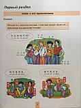 Учитесь у меня китайскому языку. Учебник 2 (на рус. языке), фото 7
