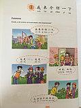 Учитесь у меня китайскому языку. Учебник 2 (на рус. языке), фото 8