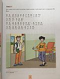 Учитесь у меня китайскому языку. Учебник 2 (на рус. языке), фото 9