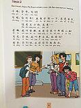 Учитесь у меня китайскому языку. Учебник 2 (на рус. языке), фото 10