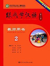 Учитесь у меня китайскому языку. Книга для учителей 2 (на рус. языке)