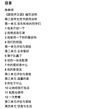 Учитесь у меня китайскому языку. Книга для учителей 2 (на рус. языке), фото 7