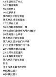 Учитесь у меня китайскому языку. Книга для учителей 2 (на рус. языке), фото 8