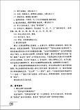 Учитесь у меня китайскому языку. Книга для учителей 2 (на рус. языке), фото 9