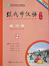 Учитесь у меня китайскому языку. Рабочая тетрадь 2 (на рус. языке)