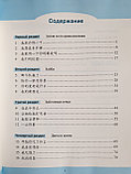 Учитесь у меня китайскому языку. Рабочая тетрадь 2 (на рус. языке), фото 5