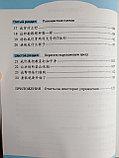 Учитесь у меня китайскому языку. Рабочая тетрадь 2 (на рус. языке), фото 6