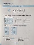 Учитесь у меня китайскому языку. Рабочая тетрадь 2 (на рус. языке), фото 7