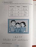 Учитесь у меня китайскому языку. Рабочая тетрадь 2 (на рус. языке), фото 10