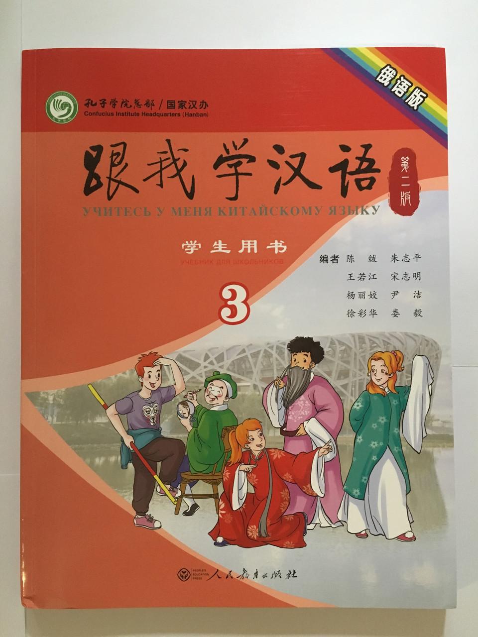 Учитесь у меня китайскому языку. Учебник 3 (на рус. языке)