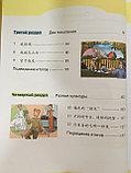Учитесь у меня китайскому языку. Учебник 3 (на рус. языке), фото 3