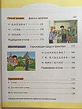 Учитесь у меня китайскому языку. Учебник 3 (на рус. языке), фото 4