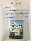 Учитесь у меня китайскому языку. Учебник 3 (на рус. языке), фото 6