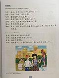 Учитесь у меня китайскому языку. Учебник 3 (на рус. языке), фото 7