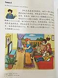 Учитесь у меня китайскому языку. Учебник 3 (на рус. языке), фото 8
