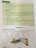 Учитесь у меня китайскому языку. Учебник 3 (на рус. языке), фото 10