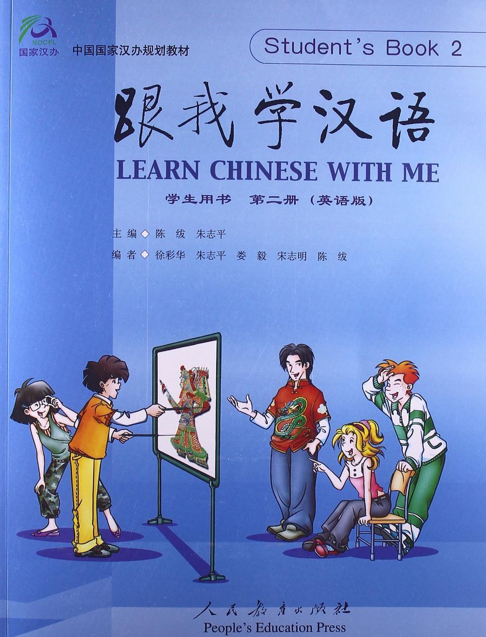 Учитесь у меня китайскому языку. Учебник 2 (на англ. языке)