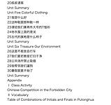 Учитесь у меня китайскому языку. Учебник 2 (на англ. языке), фото 5
