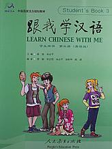 Учитесь у меня китайскому языку. Учебник 3 (на англ. языке)