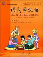 Учитесь у меня китайскому языку. Учебник 4 (на англ. языке)