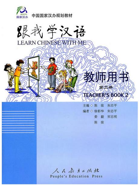Учитесь у меня китайскому языку. Книга для учителей 2 (на англ. языке)