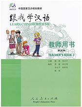 Учитесь у меня китайскому языку. Книга для учителей 3 (на англ. языке)