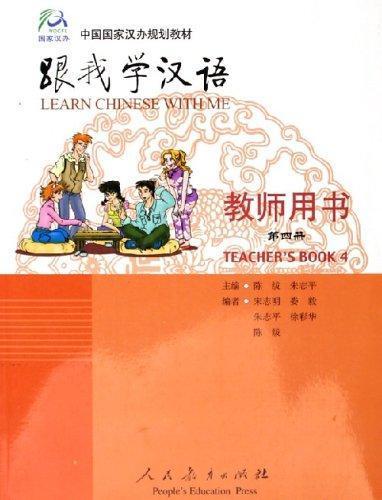 Учитесь у меня китайскому языку. Книга для учителей 4 (на англ. языке)