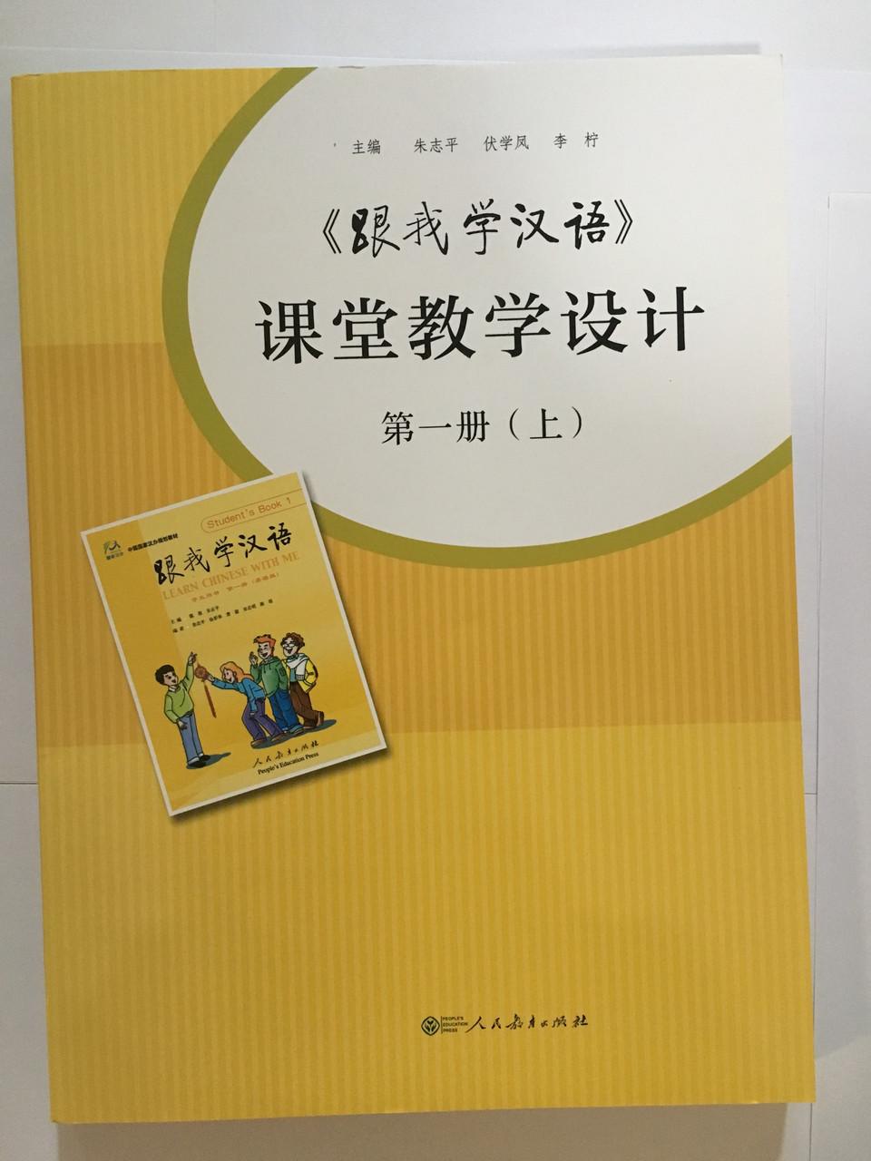 Учитесь у меня китайскому языку. Методическое пособие для начального уровня