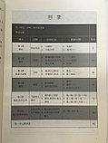 Учитесь у меня китайскому языку. Методическое пособие для начального уровня, фото 3