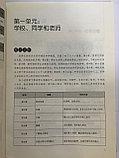 Учитесь у меня китайскому языку. Методическое пособие для начального уровня, фото 7