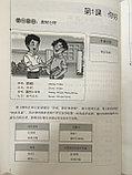 Учитесь у меня китайскому языку. Методическое пособие для начального уровня, фото 8