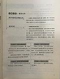Учитесь у меня китайскому языку. Методическое пособие для начального уровня, фото 9